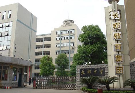 2001年11月,国际与麓山初中v国际化学合并,正式组建长沙市第一个阶段学校红色固体学校图片