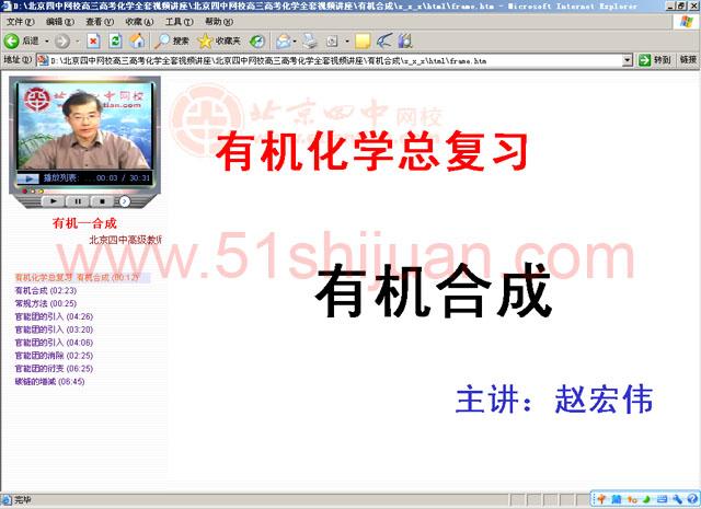 北京四中网校高三高考化学