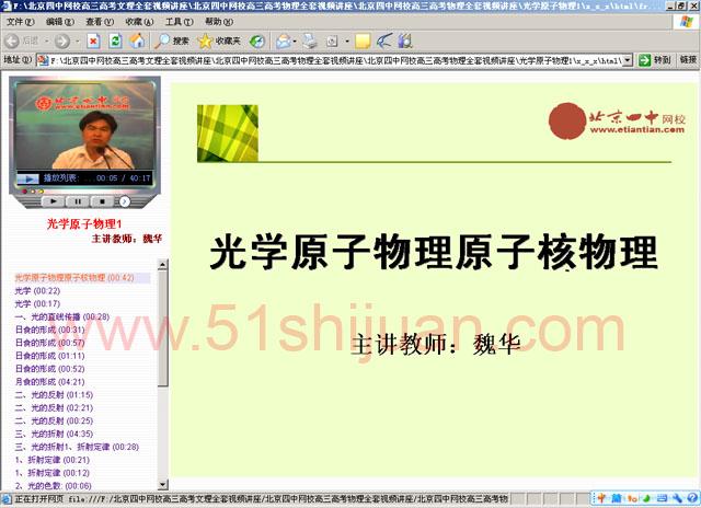 北京四中网校高三高考物理