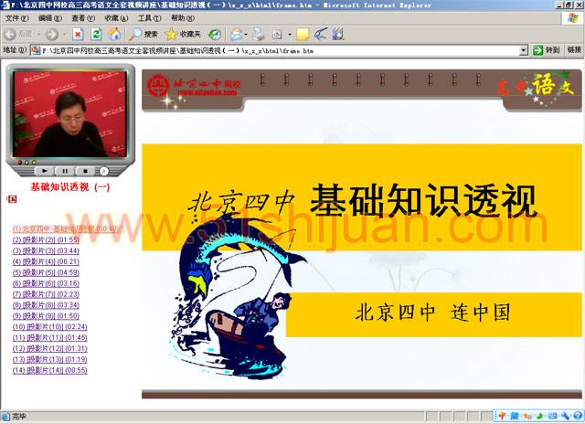 北京四中网校高三高考语文