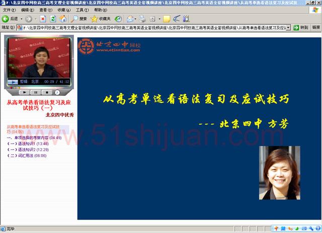 北京四中网校高三高考英语