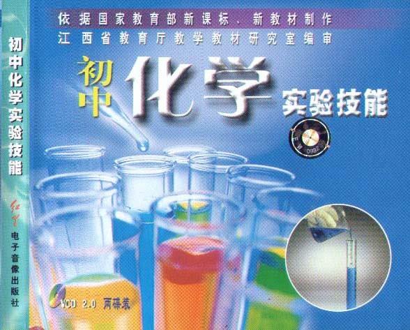 初中化学实验技能