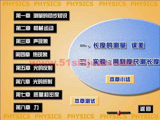 融会贯通学习软件初二物理